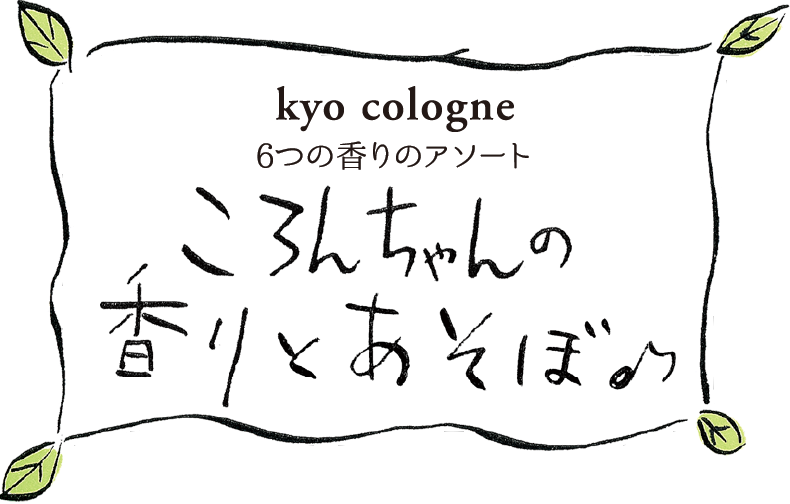 kyo cologne 6つの香りのアソート ころんちゃんの香りとあそぼ♪